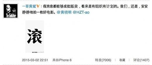 Quản lý của Huỳnh Hiểu Minh lên tiếng phủ nhận tin đồn Tao ký hợp đồng với Huayi Brothers
