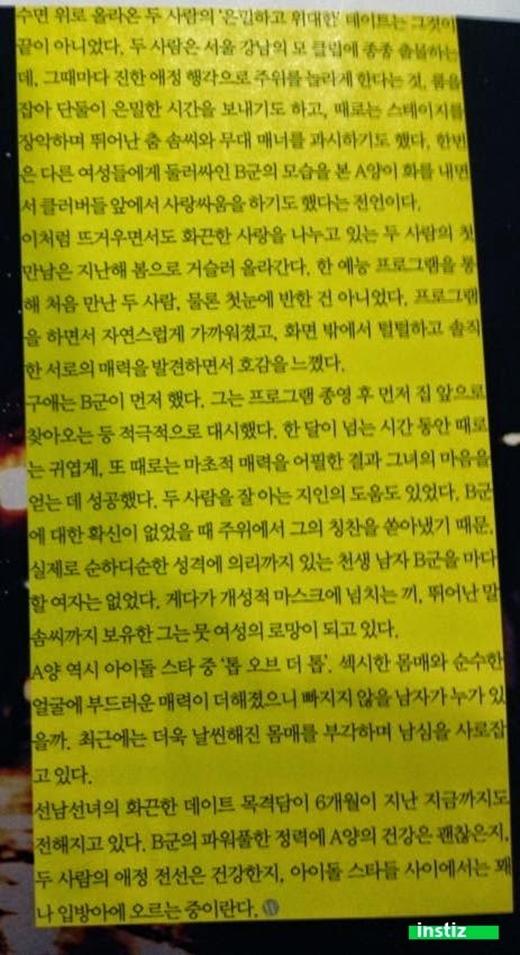 Rộ tin đồn nữ thần tượng Hàn bị nhiễm bệnh do quan hệ tình dục?