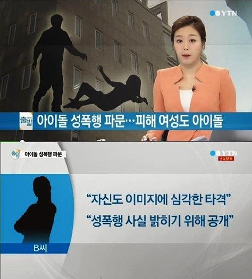 Hé lộ thông tin về nạn nhân tố cáo thành viên ZEST hãm hiếp
