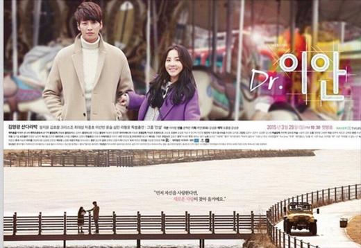 Dara khoe poster phim mới - Dr.Lan đóng cùng Kim Young Kwangvà chia sẻ: Phim truyền hình đầu tiên của tôi. Mọi người nhớ ủng hộ nhé. Ngày 29/3 đó
