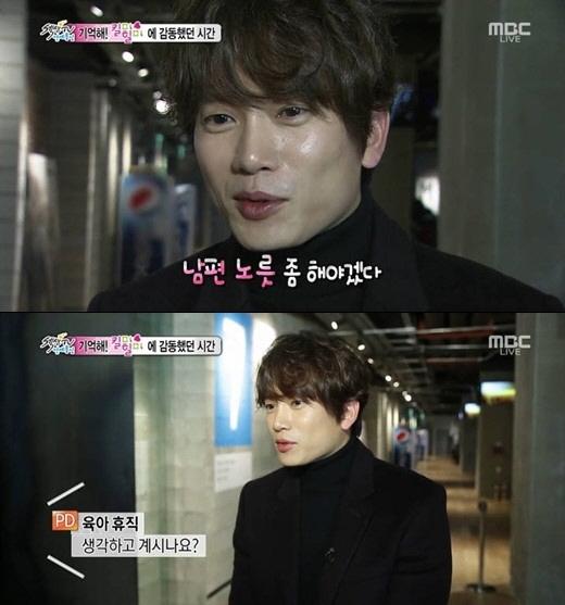 Ji Sung xin lỗi vợ trên truyền hình