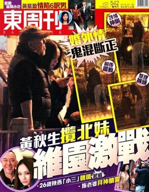 Dù ngoài 50 tuổi nhưngHuỳnh Thu Sinhvẫn còn phong độ. Tài tử này từng bị tóm ảnh đưa nữ diễn viên trẻ Ngụy Lộ đến một công viên và hành động lạ ở đây.