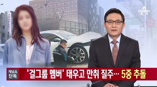 Thần tượng Kpop và bạn trai say rượu gây tai nạn