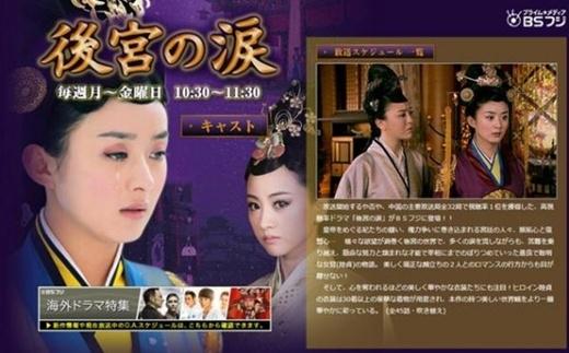 Lục Trinh truyền kỳ cũng tạo được hiệu ứng tốt khi phát sóng trên đài MBC của Hàn Quốc. Câu chuyện cung đình của Nữ thừa tướng Lục Trinh do Triệu Lệ Dĩnh đóng được ví von chẳng kém nàng Dae Jang Geum ngày nào.