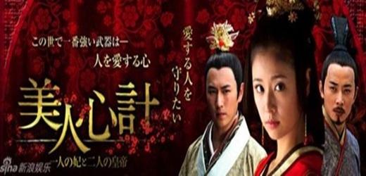 Mỹ nhân tâm kế là bộ phim truyền hình được hâm mộ cuồng nhiệt ở Hàn Quốc khi phát sóng. Không phủ nhận sức hút của Lâm Tâm Như cũng là yếu tố giúp phim thành công hơn.