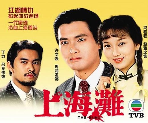 Bến Thượng Hải với câu chuyện tình yêu giữa Hứa Văn Cường và Phùng Trình Trình đã có vài phiên bản thể hiện trong những năm qua. Tuy nhiên, phiên bản thành công nhất vẫn là bản của Triệu Nhã Chi và Châu Nhuận Phát. Nhờ phim này, Châu Nhuận Phát trở thành ngôi sao màn ảnh quốc tế.