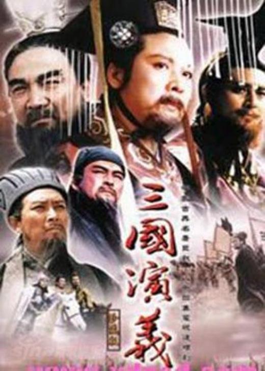 Tam Quốc Diễn Nghĩa 1994từng được đài danh tiếng NHK của Nhật phát sóng vào năm 1994. Bộ phim thành công đến mức, các đài của Nhật Bản sau đó vẫn phát sóng lại Tam Quốc Diễn Nghĩa.