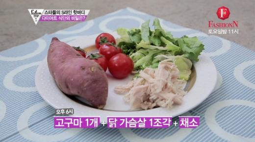 Ba tiếng sau, được xem là bữa ăn chiều của Park Bo Ram gồm: 1 củ khoai lang, ức gà và rau củ.