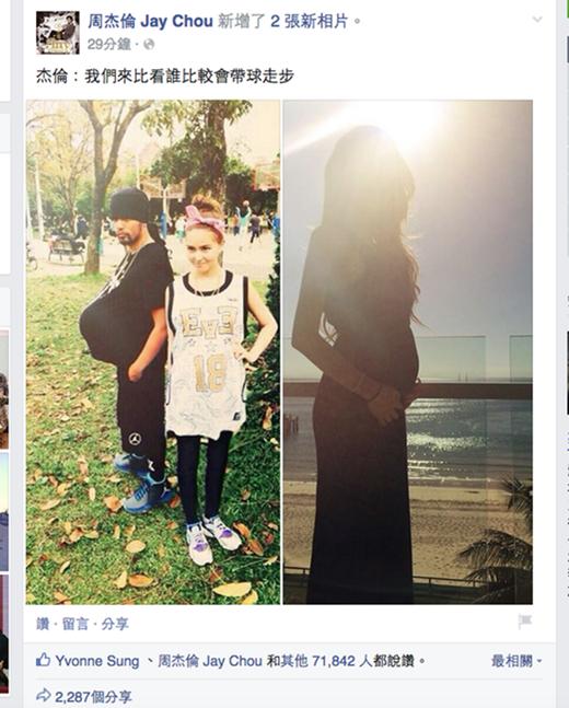 Châu Kiệt Luân hạnh phúc khoe hình vợ trẻ có bầu