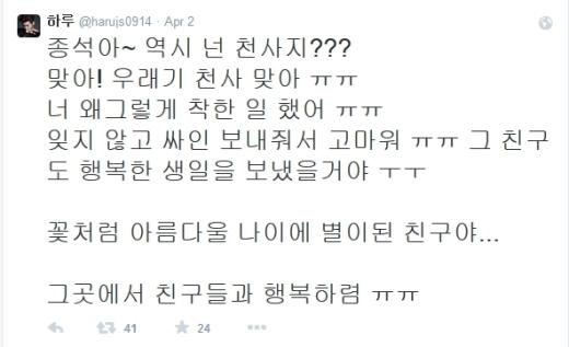"""Tạm dịch: """"Jongsuk à, cậu đúng thật là một thiên thần!!! Làm sao có thể tốt đến như thế chứ? Cám ơn cậu vì đã ký tặng nhé. Mình chắc chắn người bạn ấy cũng đang rất hạnh phúc trên thiên đường. Gửi đến người bạn đã trở thành vì sao… Mình hy vọng bạn cũng vui vẻ cùng những người bạn của mình ở nơi đó."""""""