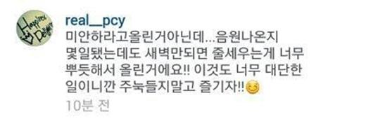 Chanyeol trả lời fan