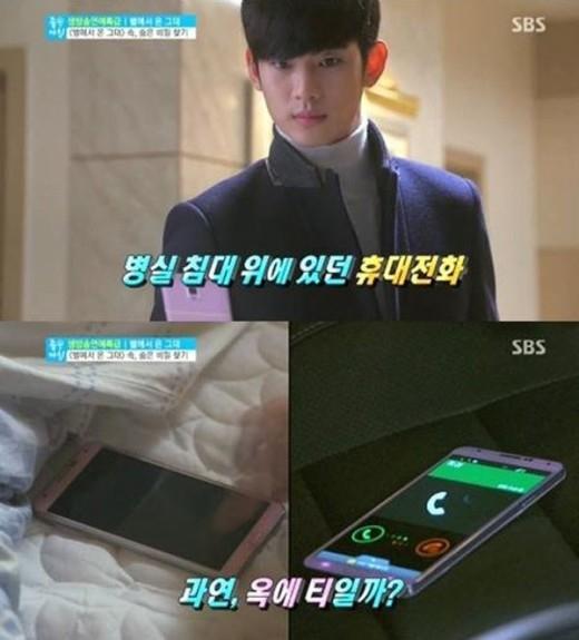Khi Chun Song Yi bị bắt khỏi bệnh viện, ban đầu điện thoại của cô được Do Min Joon (Kim Soo Hyun) tìm được trên giường bệnh, lát sau lại nằm trên xe.