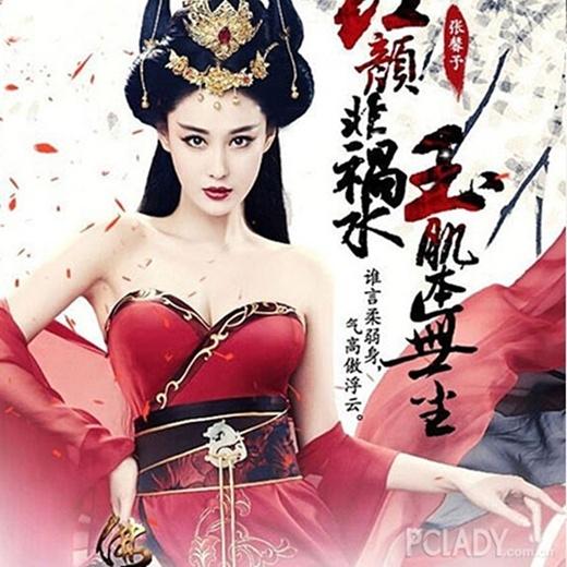 Cô tiên ghê gớm Trương Hinh Dư