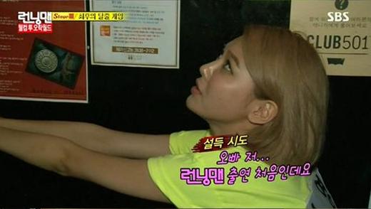 Vì lần đầu tham gia Running Man, Sooyoung hài hước mua chuộc để thoát thân.