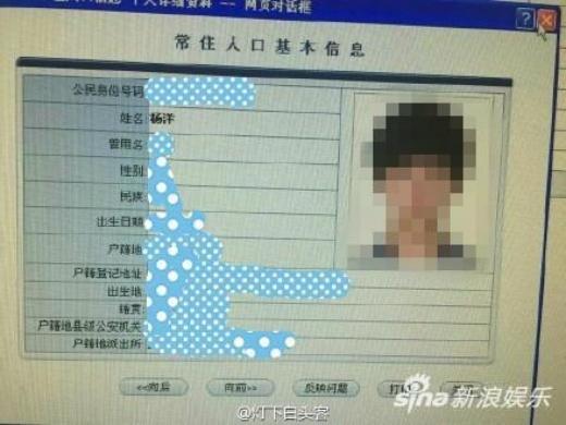 Lý Dịch Phong, Dương Dương tức giận vì lộ toàn bộ thông tin cá nhân