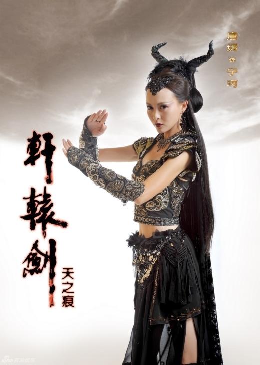 Tuy nhiên sang đến Hiên Viên Kiếm cô lại hóa thân thành ma nữ Độc Cô Ninh Kha với ánh mắt độc ác và sắc bén.