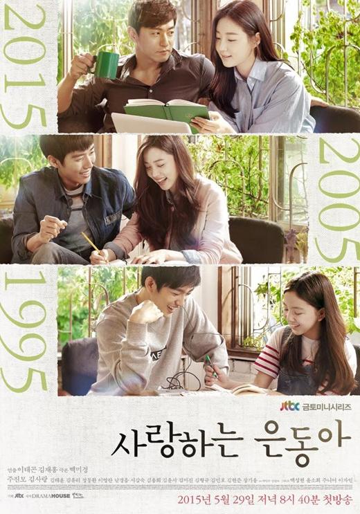 Poster chính thức của bộ phim My Love Eun Dong