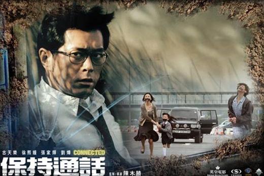 Xin đừng gác máy - phim điện ảnh thuộc thể loại hành động tạo được tiếng vang cho Cổ Thiên Lạc.