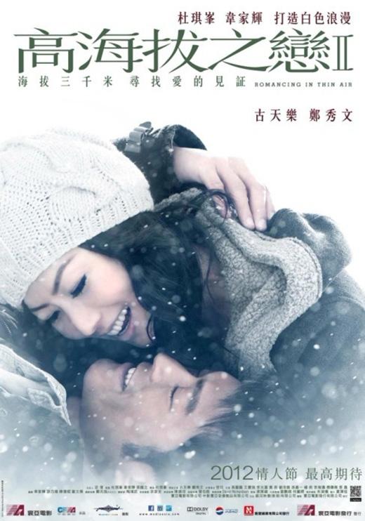 Poster phim Tình trên non cao
