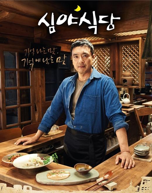 Late Night Restaurant là câu chuyện về một nhà hàng nhỏ và đặc biệt chỉ mở cửa sau nửa đêm. Thế nhưng nhà hàng này lại sở hữu một vị đầu bếp tài năng. Nhà hàng không có thực đơn cố định mà sẽ làm món ăn theo yêu cầu của thực khách. Kim Seung Woo trong bộ phim này là một anh chàng đầu bếp đẹp trai, giàu kinh nghiệm về ẩm thực lại có nhiều bí ẩn hứa hẹn sẽ không làm phụ lòng khán giả.
