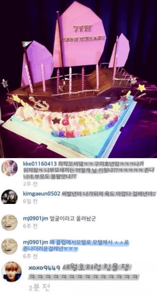 Những bình luận chửi rủa quen thuộc trước đây luôn tràn ngập Instagram của Taeyeon.