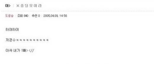 """Với biệt danh """"Kyung Soo Cutie"""", D.O. viết ngày 21/4/2005: """"Chào các bạn, mình là Kyung Soo đây haha(tên thật của D.O.). Đây là bài đăng đầu tiên của mình>"""