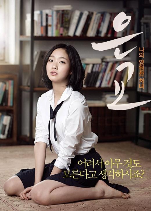 A Muse đã giúp Kim Go Eun có bước khởi đầu vững chắc trong sự nghiệp.