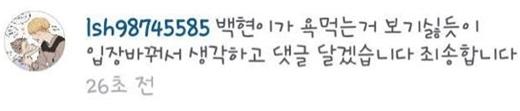 """""""Em hiểu cảm giác khi Baekhyun bị chửi rủa. Vì vậy, em đã thay đổi suy nghĩ và quyết định xin lỗi chị""""."""