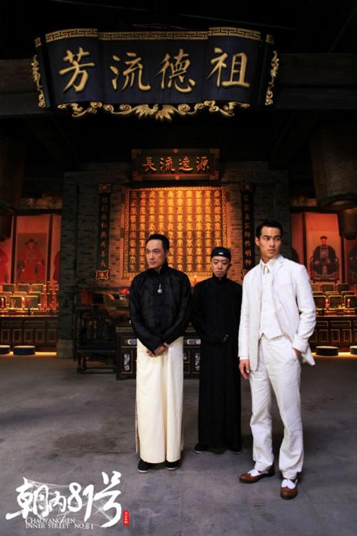 Ba anh em nhà họ Hoắc do Ngô Chấn Ninh, Lý Sảnh và Dương Hựu Ninh đảm nhận.