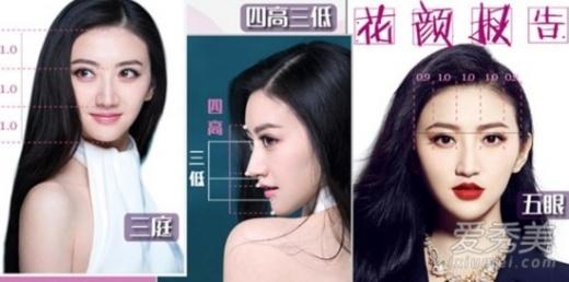 Cảnh Điềm - mỹ nữ Bắc Kinh mất đi tiêu chuẩn hoàng kim vì ánh mắt to và gò má lại hẹp.