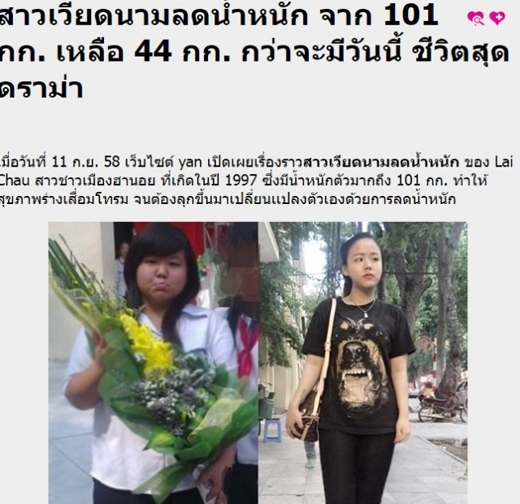 Hình ảnh của Minh Châu xuất hiện trên nhiều trang mạng, diễn đàn tại Thái Lan. Ảnh: NVCC.