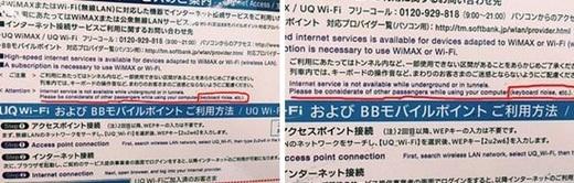 """Sự lịch sự là một điều được đề cao ở Nhật Bảnvà có rất nhiều bảng nhắc nhở điều này, điển hình như: """"Xin hãy để ý đến mọi người xung quanh khi bạn dùng máy tính vì có thể họ bị ảnh hưởng bởi tiếng ồn phát ra từ… bàn phím của bạn"""".(Ảnh: Internet)"""