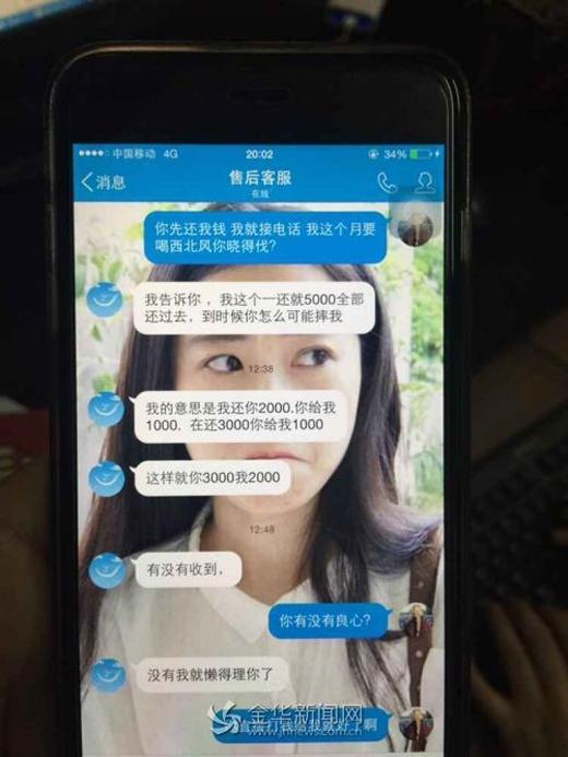 Nội dung đoạn hội thoại của Tiểu Tống và kẻ lừa đảo, đề cập đến việc hắn sẽ trả lại cho cô nữ sinh 3000 NDT trong số hơn 5000 NDT đã lấy được từ tài khoản của cô gái.