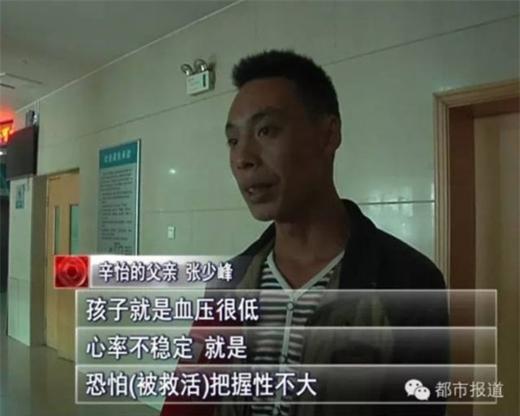 Anh Trương Thiếu Phong, bố của Tân Di vô cùng xót xa trước những gì con gái phải chịu đựng.
