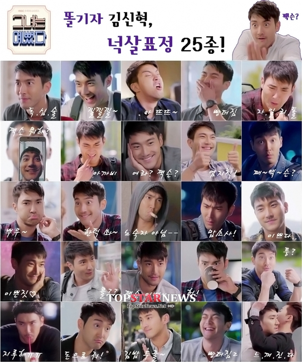 """""""1001"""" biểu cảm của Siwon trong phim khiến khán giả thích thú."""