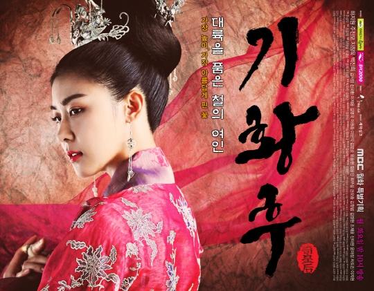 Ha Ji Won thể hiện thành công nhân vật Hoàng hậu Ki.