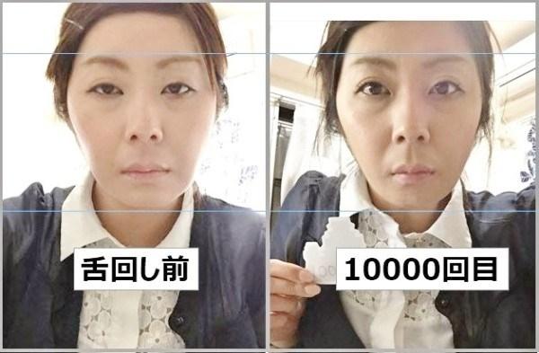 Trước và sau khi cô gái đảo lưỡi 10.000 lần. (Ảnh: Internet)