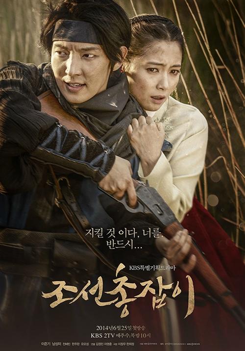 Lee Jun Ki – Nam Sang Mi nhận được rất nhiều tình cảm của khán giả khi tái hợp sau 7 năm.