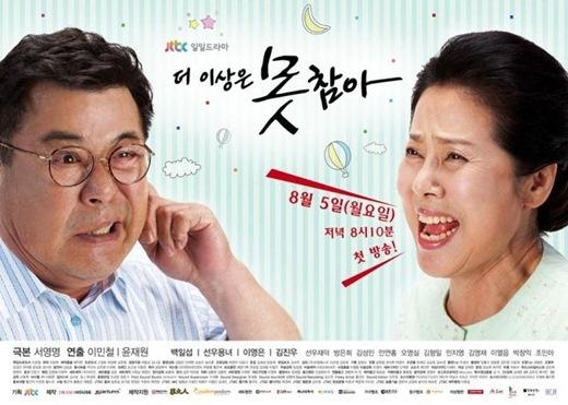 Gia đình không êm ấm của diễn viên Lee Young Eun