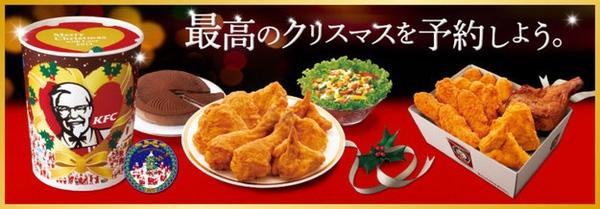 Ăn KFC vào đêm Giáng sinh đã trở thành nét truyền thống trong văn hóa của người Nhật. Phong tục này đã bắt đầu vào những năm 50 của thế kỷ trước.