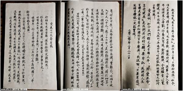Bức thư dài 545 chữ được ông Hầu viết ngay ngắn bằng bút lông. (Ảnh Internet)