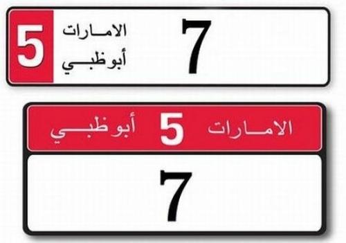 Biển số với chữ số 7 được bán với giá 4,6 triệu đô la (khoảng hơn 103,6 tỉ đồng)dochính quyền Abu Dhabi tổ chức đấu giá.(Ảnh: Internet)
