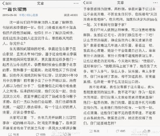 Bài viết tố Phạm Băng Băng giật người yêu Trương Hinh Dư
