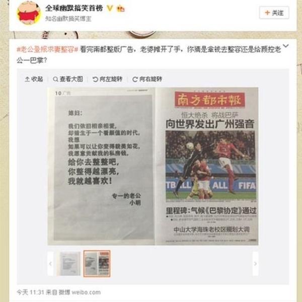"""Một người chồng đăng tin lên báo """"van xin"""" vợ đi phẫu thuật thẩm mỹ gây tranh cãi tại Trung Quốc."""