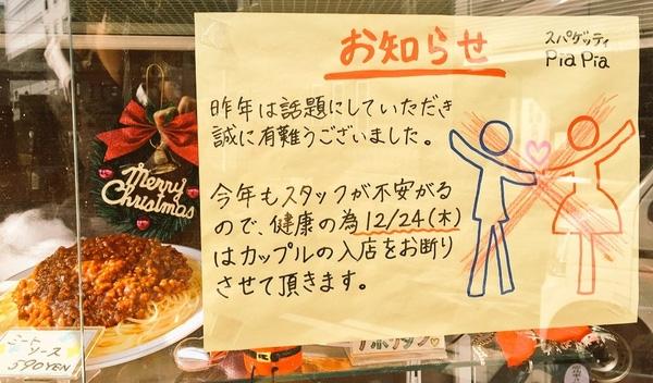 Tấm biển cấm các cặp đôi vào nhà hàng ngày Giáng sinh được thể hiện tình cảm khiến cư dân mạng Nhật Bản phát sốt.