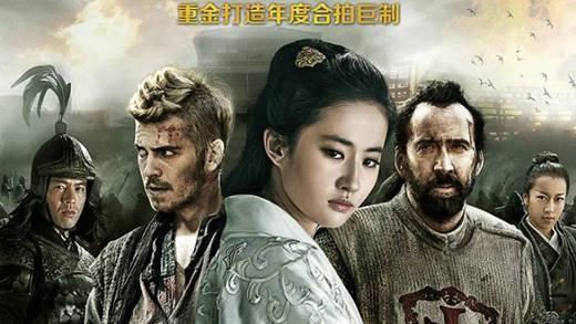 Dù dàn diễn viên và nhóm sản xuất đã nỗ lực hết sức thì Mối Thù Hoàng Tộc vẫn không thể thoát khỏi số phận bị khán giả ném đá và thất bại thảm hại khi công chiếu.