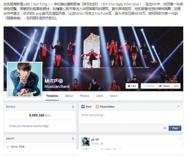 Ảnh chụp Fanpage của Sơn Tùng M-TP được dùng để làm ảnh minh họa trên trang báo TanTan. (Ảnh: Internet) - Tin sao Viet - Tin tuc sao Viet - Scandal sao Viet - Tin tuc cua Sao - Tin cua Sao