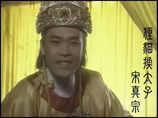 Tống Chân Tông trong án Li Miêu Tráo Thái Tử