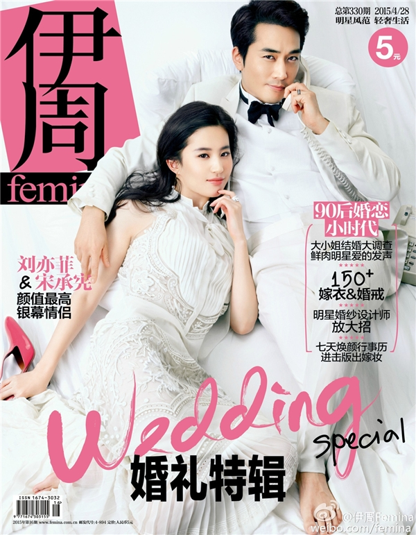 Trước khi công khai chuyện hẹn hò, Lưu Diệc Phi và Song Seung Hun cũng từng làm người mẫu bìa cho tạp chí với chủ đề đám cưới.
