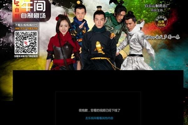 Khi vào bất cứ trang xem phim nào của Thái Tử Phi Thăng Chức Ký, khán giả chỉ nhận được dòng chữ xin lỗi.